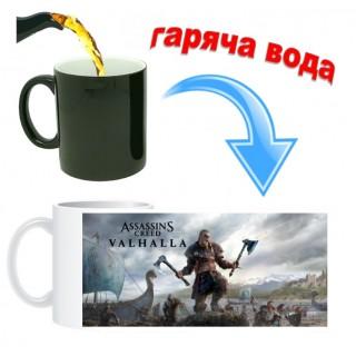 Чашка хамелеон Assassin's Creed Valhalla