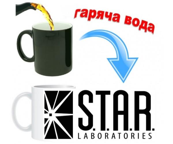 Чашка хамелеон S.T.A.R. Labs
