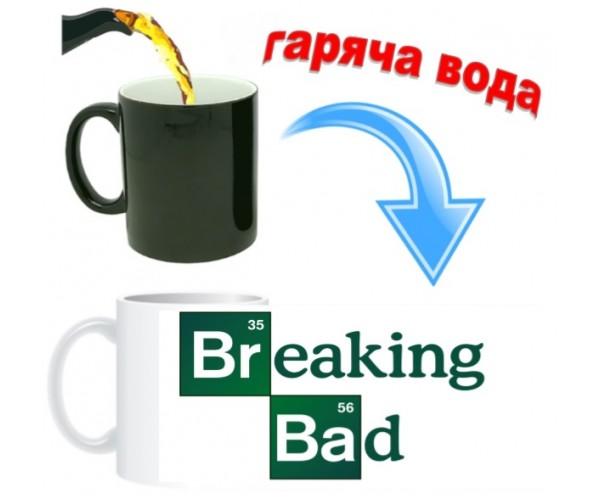 Чашка хамелеон Breaking Bad