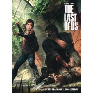 Світ гри The Last of Us