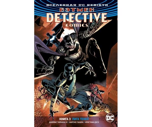 DC. Rebirth. Detective Comics (книга 3)