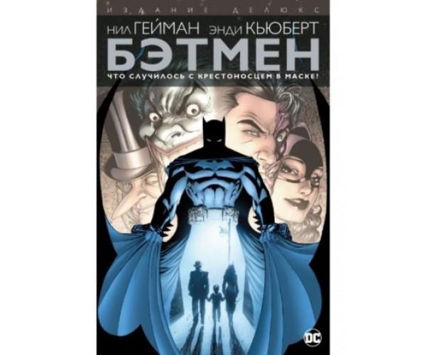 Бэтмен. Что случилось с Крестоносцем в Маске? (делюкс)