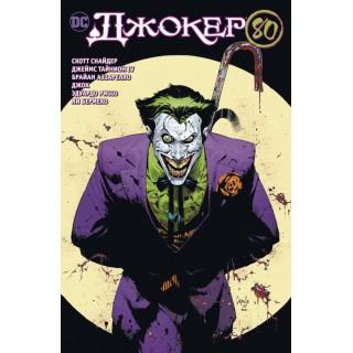 Джокер. 80 лет знаменитому злодею