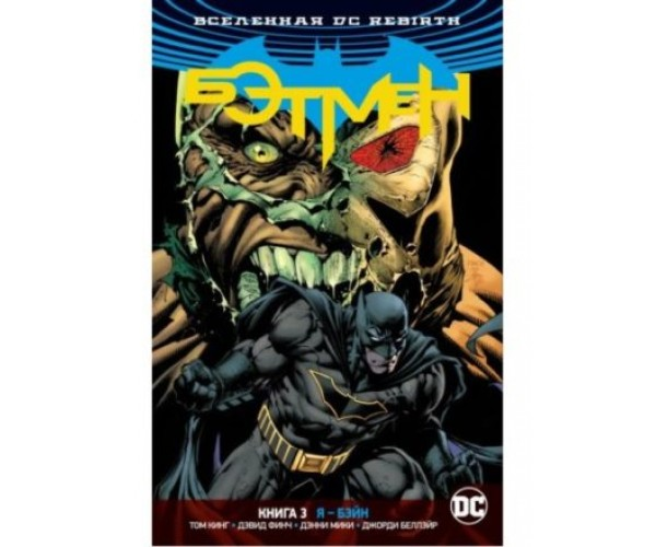 Вселенная DC. Rebirth. Бэтмен. Книга 3. Я — Бэйн