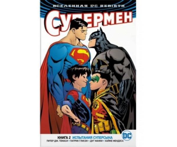 DC. Rebirth. Супермен. Испытания суперсына (книга 2)