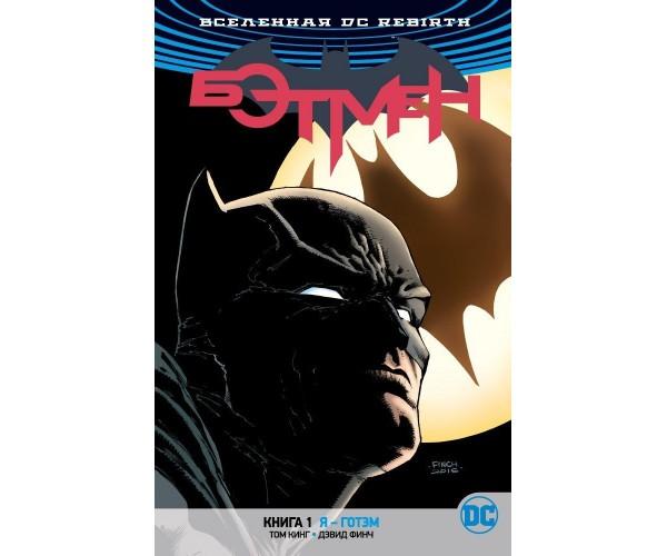 DC. Rebirth. Бэтмен. Книга 1. Я — Готэм
