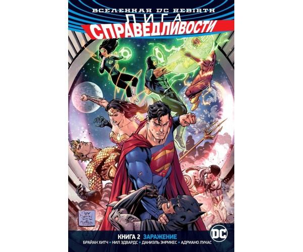 DC. Rebirth. Лига Справедливости. Книга 2
