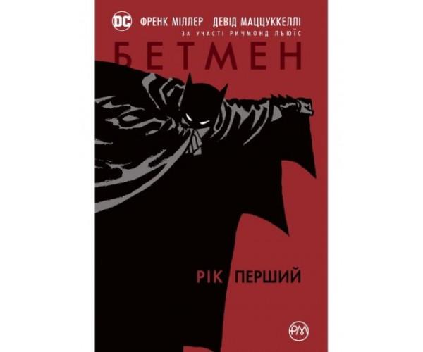 Бетмен: Рік перший