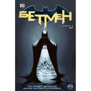 Бетмен. Книга 9: Квіт
