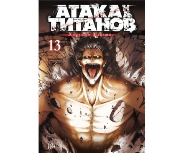 Атака на титанов (книга 13)