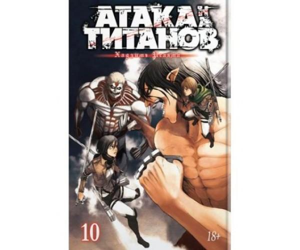 Атака на титанов (книга 10)