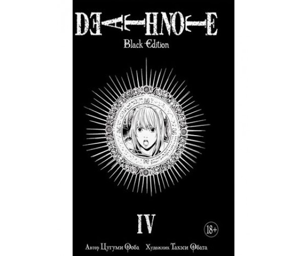 Death Note. Black Edition (книга 4)