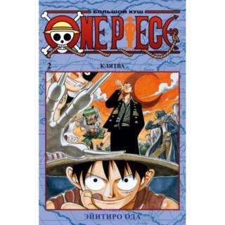 One Piece. Большой куш (книга 1)