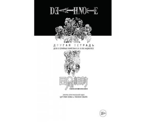 Death Note. Другая тетрадь. Дело о серийных убийствах B.B. в Лос-Анджелесе