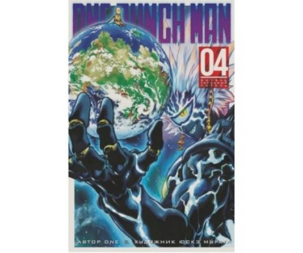 One-Punch Man. Книга 4