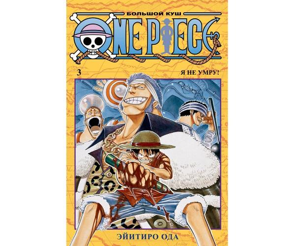 One Piece. Большой куш (книга 3)