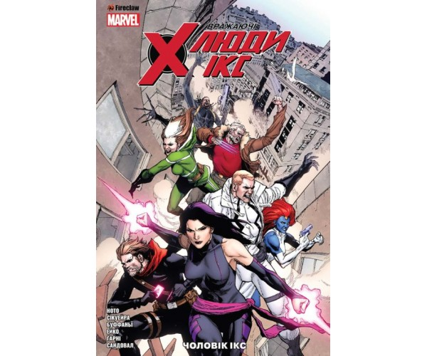 Вражаючі Люди Ікс. Том 2