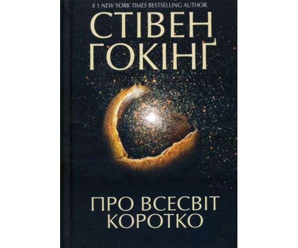 Про всесвіт коротко - Стівен Гокінґ