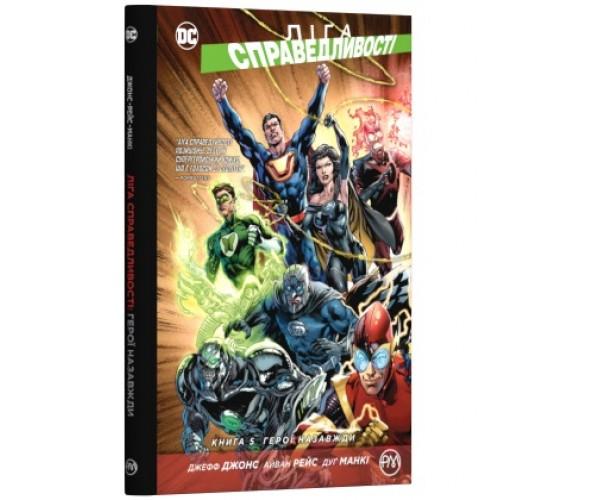 Ліга Справедливості. Книга 5. Герої назавжди