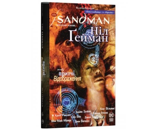 The Sandman. Пісочний чоловік. Том 6. Притчі й відображення