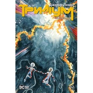Триліум. Книга 1