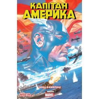 Капітан Америка. Том 1. Зима в Америці