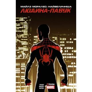 Майлз Моралес: Найвеличніша Людина-Павук