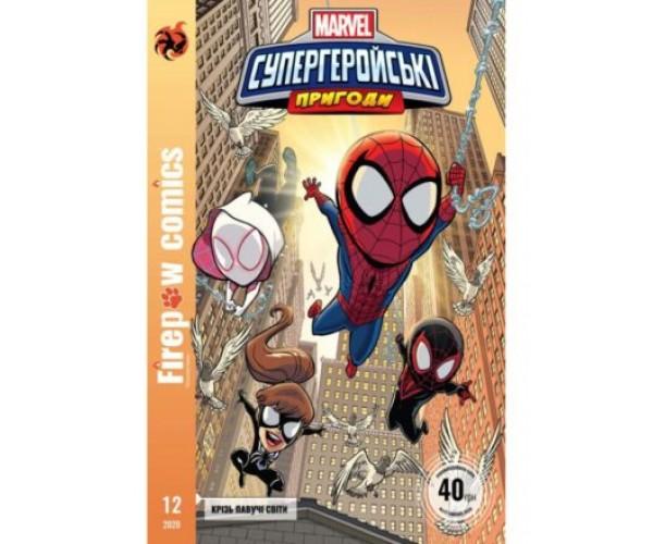 Супергеройські пригоди. Крізь павучі світи