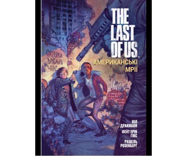 The Last of Us. Американські Мрії