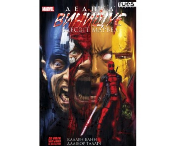 Дедпул винищує всесвіт Marvel