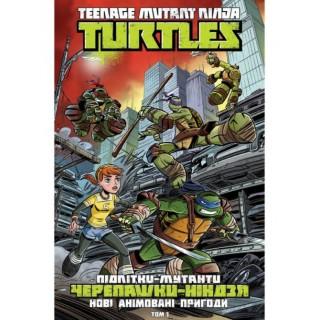 Підлітки-мутанти Черепашки-ніндзя. Нові анімовані пригоди. Книга 1
