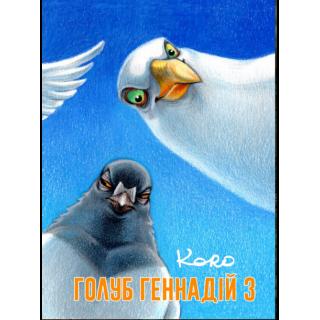 Голуб Геннадій. Том 3