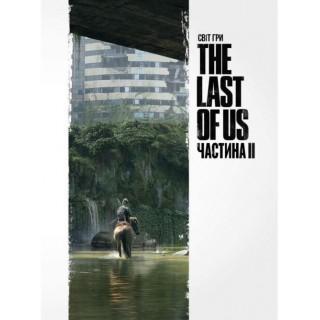 Світ гри The Last of Us. Частина II