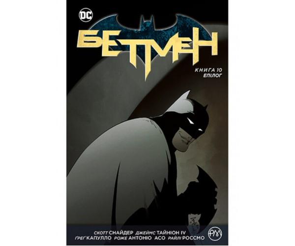 Бетмен. Книга 10: Епілог
