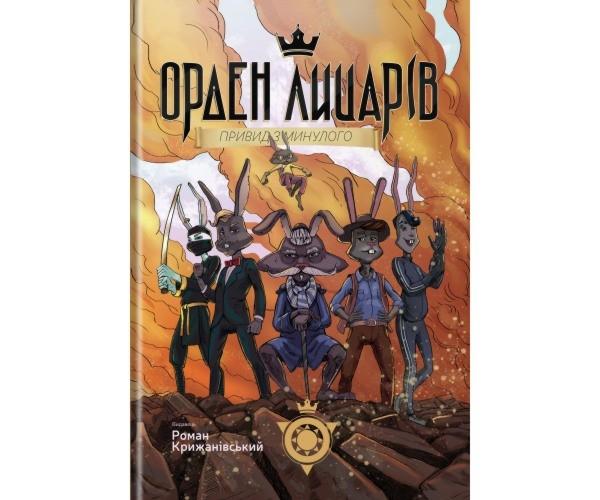 Орден Лицарів. Книга 1: Привид з минулого