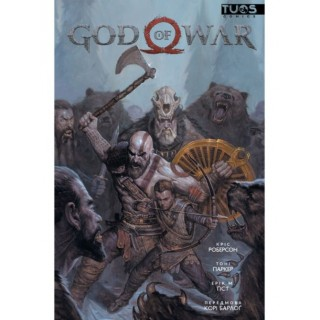 God of War. Бог Війни. Том 1