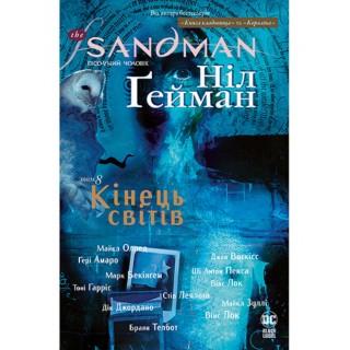 The Sandman. Пісочний Чоловік. Том 8