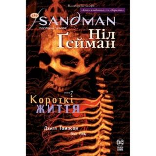 The Sandman. Пісочний Чоловік. Том 7