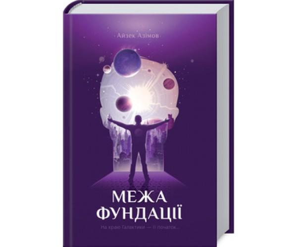 Межа Фундації. Книга 4
