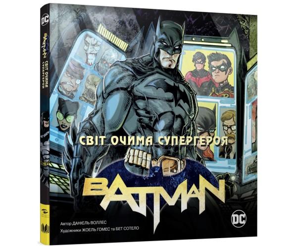 Бетмен. Світ очима супергероя.