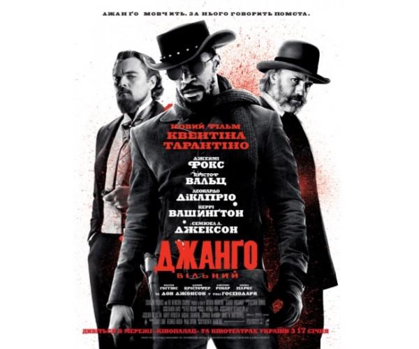 Постер Django Unchained Quentin Tarantino Movies 03