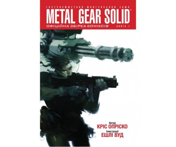 Metal Gear Solid (Книга 1)