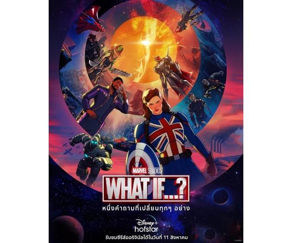 Постер What If… A3