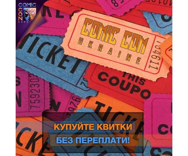 Квиток на Comic Con Ukraine (1 день - неділя)