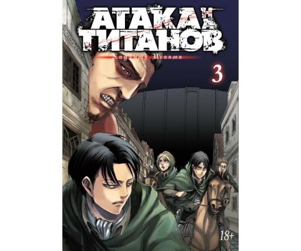 Атака на титанов (книга 3)