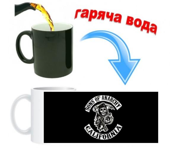Чашка Сини Анархії