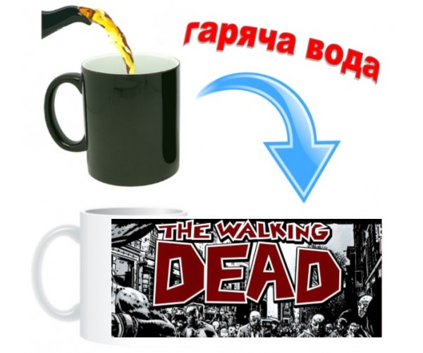 Чашка  The Walking Dead