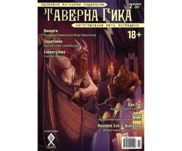 «Таверна Гика»  #2