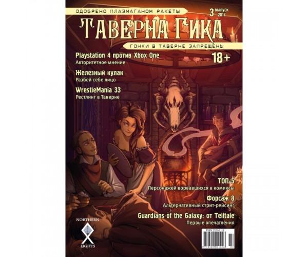 «Таверна Гика»  #3