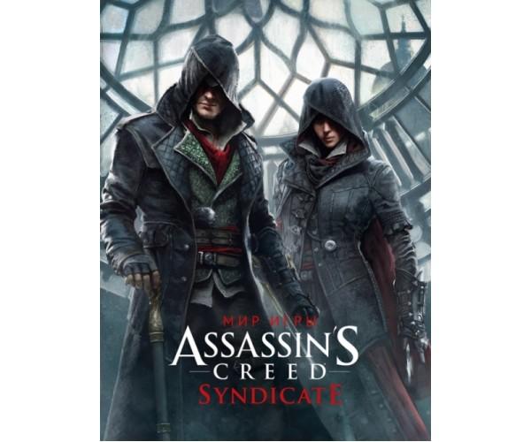 Мир игры Assassin's Creed: Syndicate